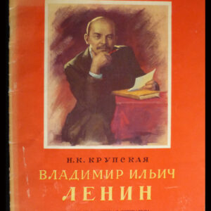 Soviet educational/propaganda booklet